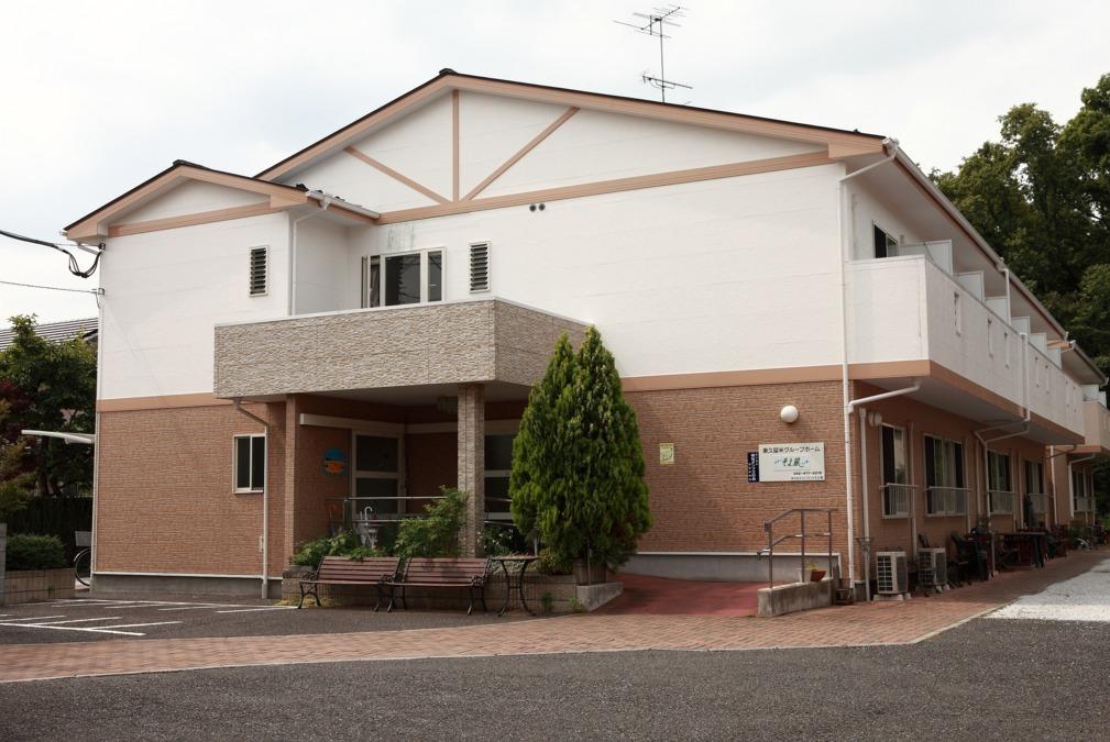 東久留米グループホームそよ風の画像