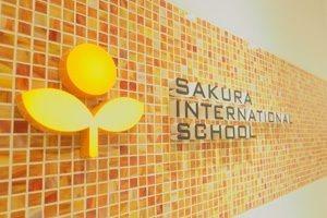 さくらインターナショナルスクール千代田校の画像