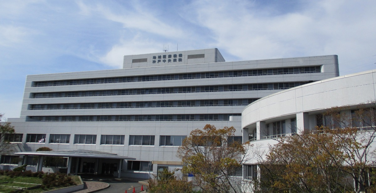 神戸中央病院の画像