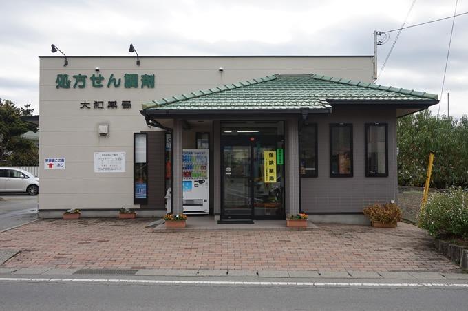 大和薬局 春日居店の画像