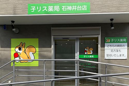 子リス薬局 石神井台店の画像