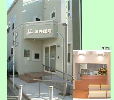堀井医院の画像