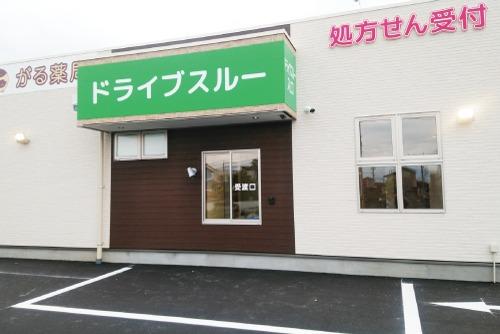がる薬局 富山経堂店の画像