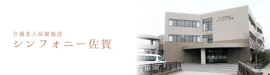介護老人保健施設シンフォニー佐賀の画像