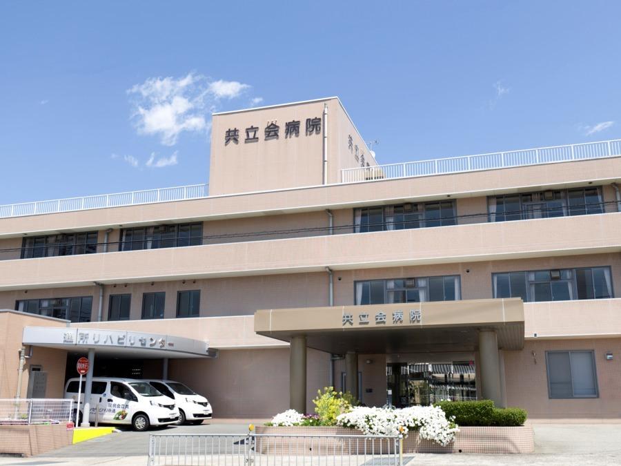 共立会病院の画像