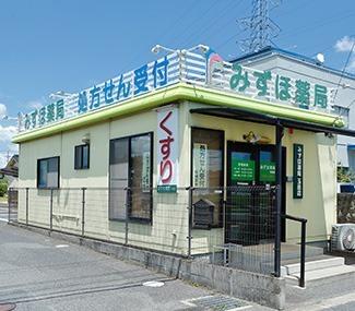 みずほ薬局 玉島店の画像