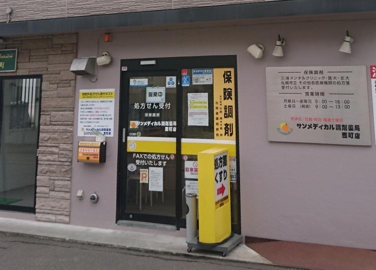 株式会社メディプラン サンメディカル調剤薬局西町店の画像