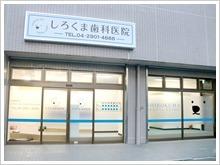 しろくま歯科医院(医療事務/受付の求人)の写真: