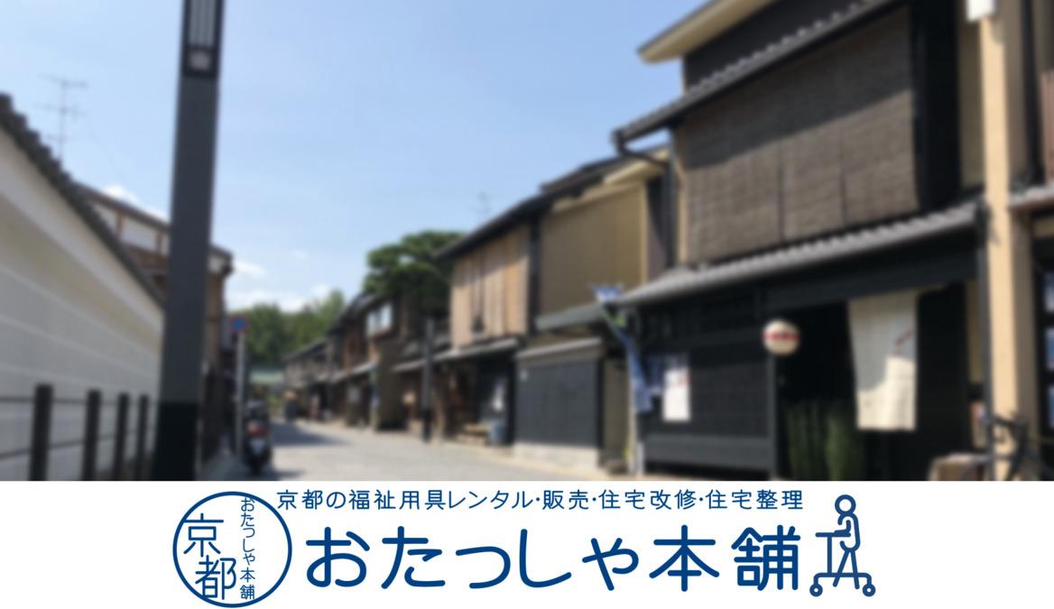 おたっしゃ本舗(福祉用具専門相談員の求人)の写真: