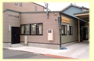 健遊館ひびのデイサービスセンターの画像