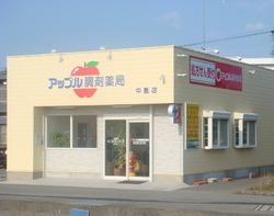 アップル調剤薬局 中島店の画像