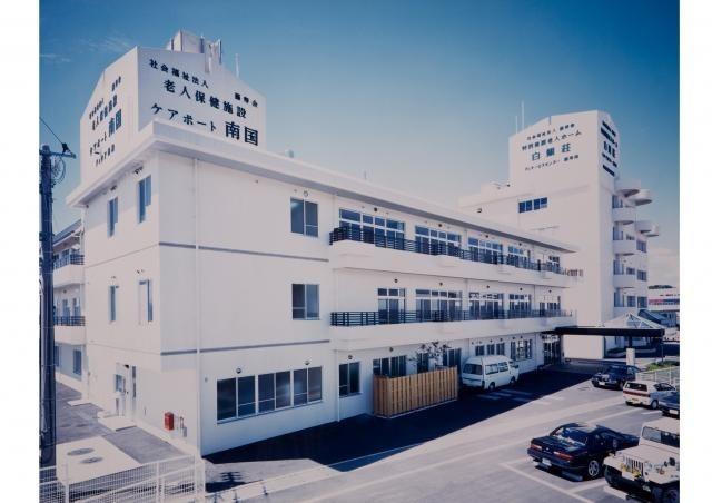 介護老人保健施設ケアポート南国の画像