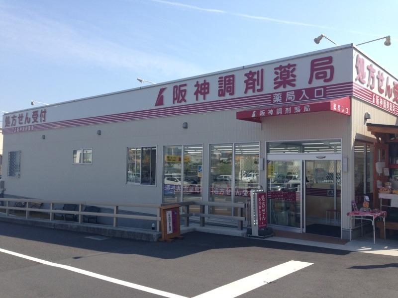 I&H株式会社 阪神調剤薬局 栗東店の画像