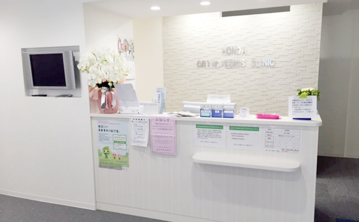 本田医院の画像