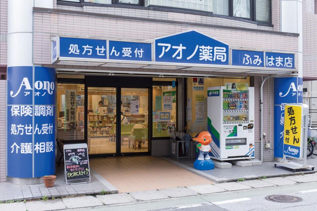 アオノ薬局 ふみはま店の画像