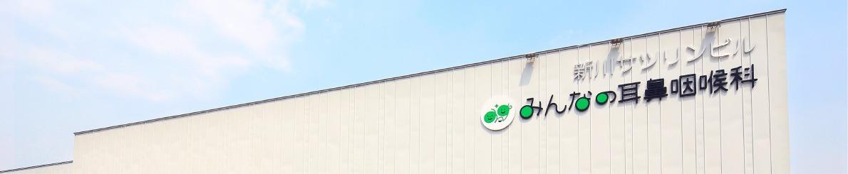 新川駅前みんなの耳鼻咽喉科の画像
