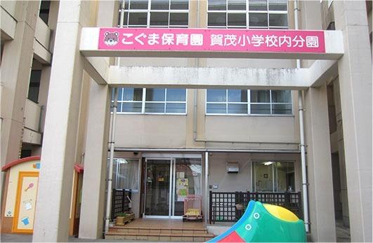 こぐま保育園 賀茂小学校内分園の画像