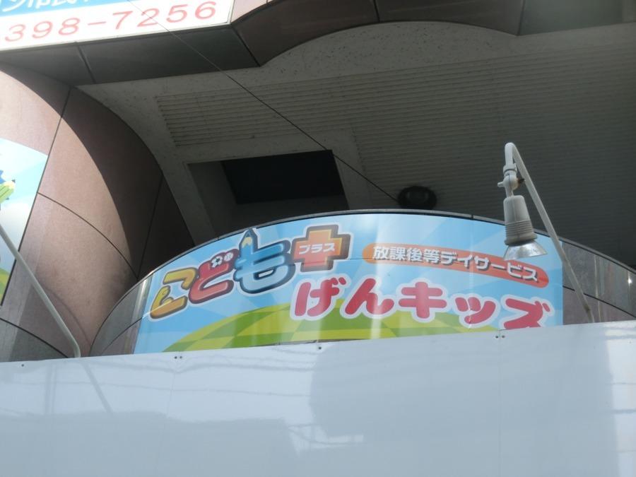 こどもプラス行徳駅前教室の画像
