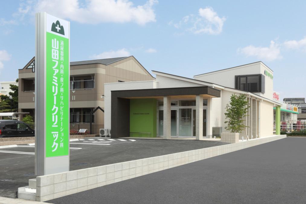 山田ファミリークリニックの画像