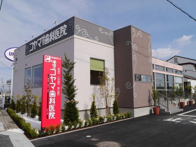 コヤマ歯科医院の画像