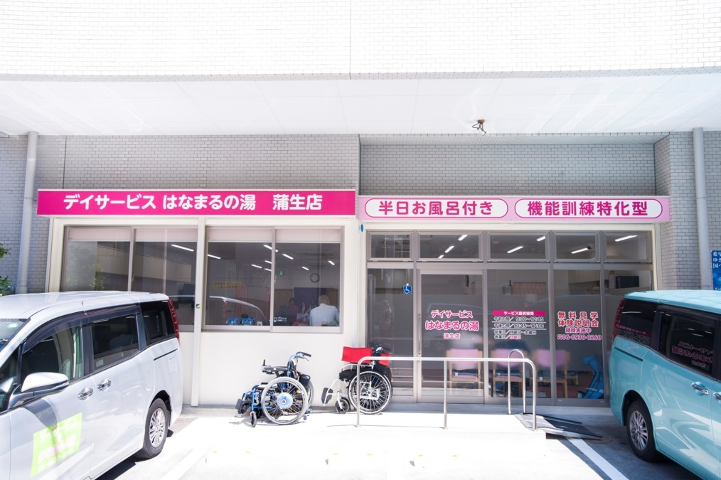 デイサービスはなまるの湯蒲生店の画像