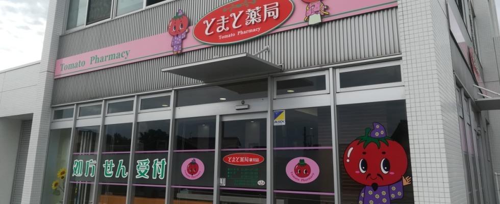 とまと薬局 敬川店の画像