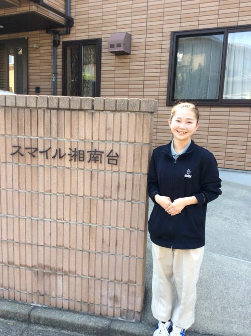 スマイル湘南台(介護職/ヘルパーの求人)の写真1枚目:ご応募、お待ちしております!