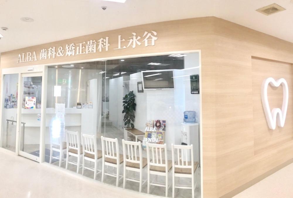 ALBA歯科&矯正歯科 上永谷の画像