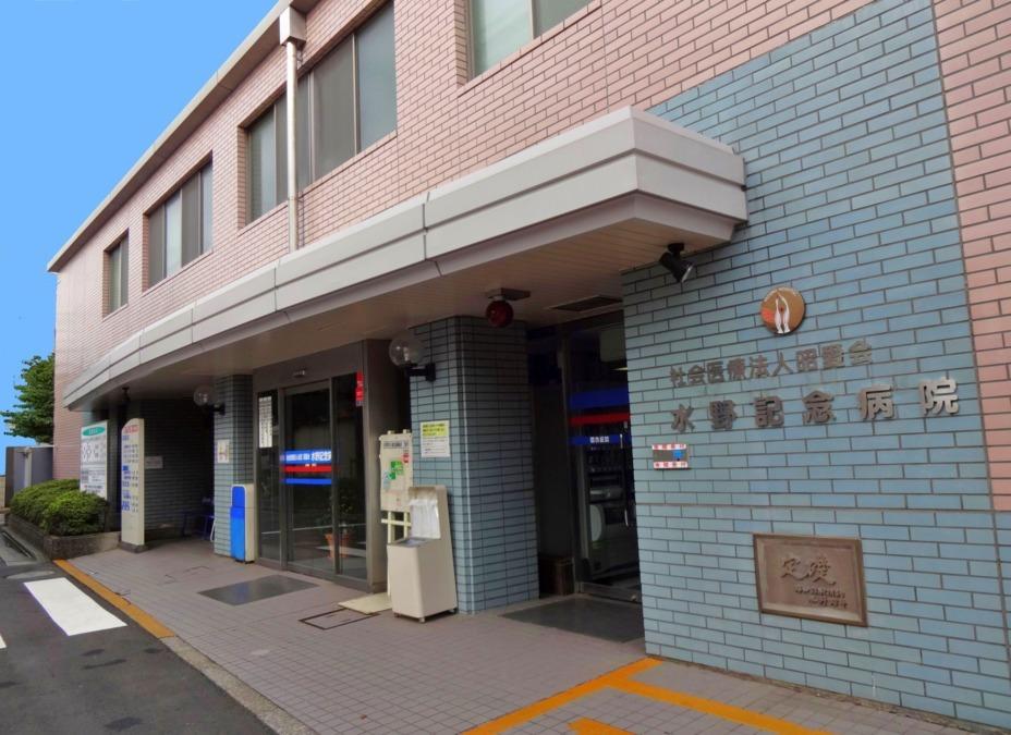 社会医療法人社団昭愛会 水野記念病院の画像