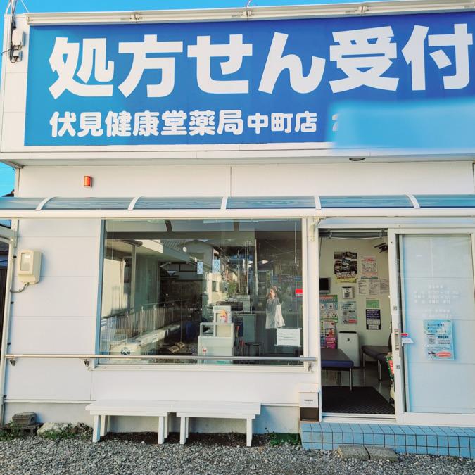伏見健康堂薬局中町店の画像