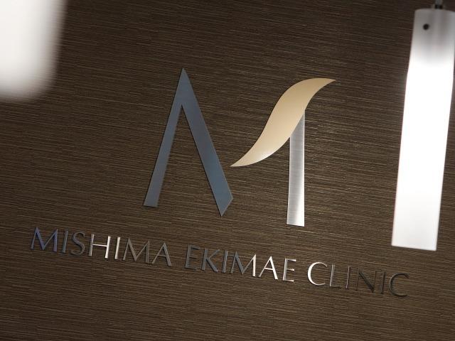 三島駅前消化器・肝臓内科クリニックの画像