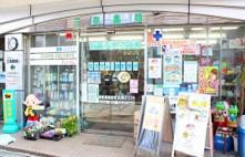 三晃薬局の画像