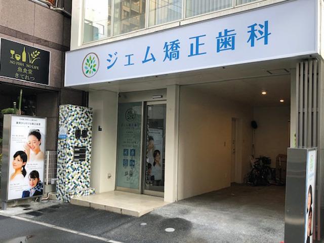 日本橋人形町ジェム矯正歯科の画像