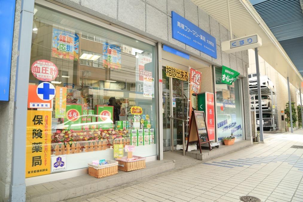 青横ファーマシー薬局大井町店の画像