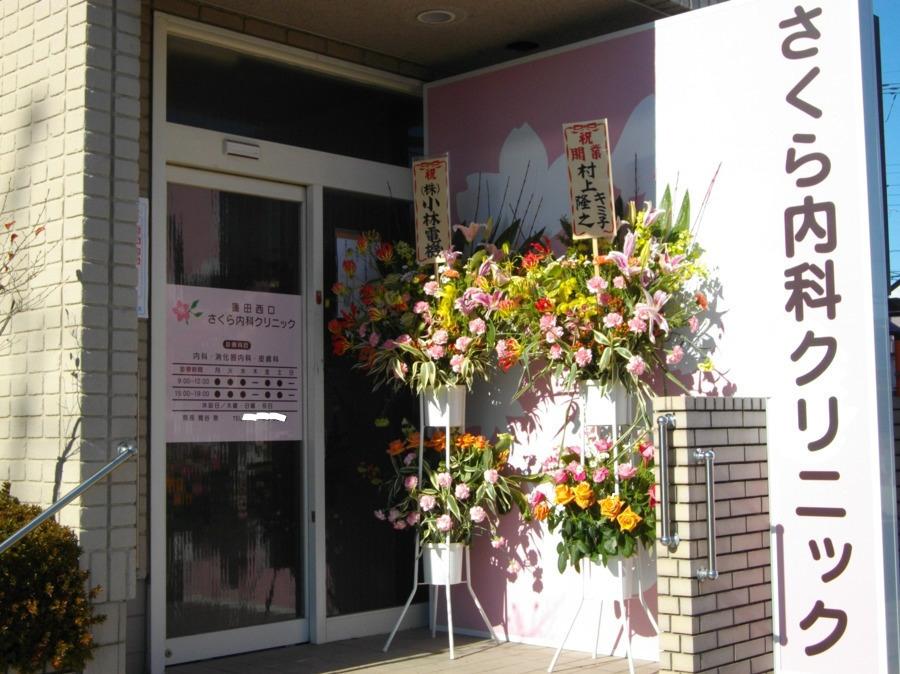 蓮田西口さくら内科クリニックの画像