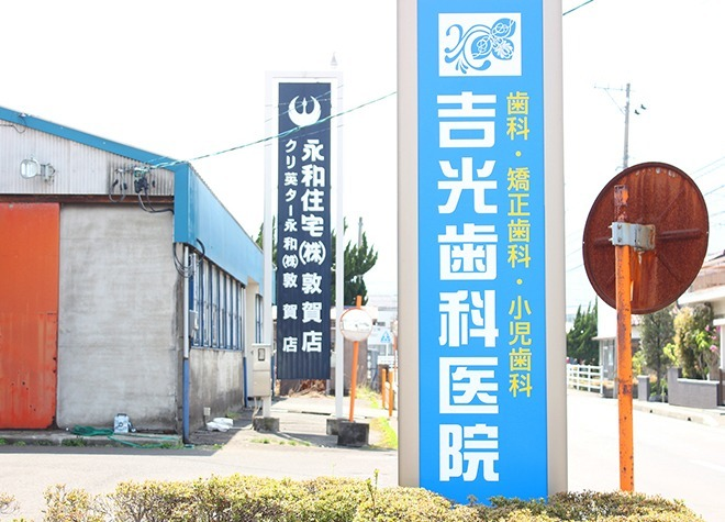 吉光歯科医院(ホワイエッセンス敦賀)の画像