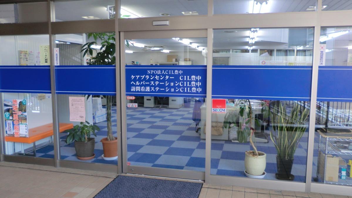 訪問看護ステーションCIL豊中の画像