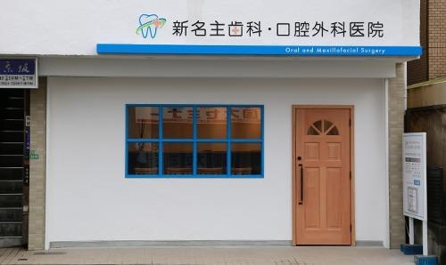 新名主歯科・口腔外科医院の画像