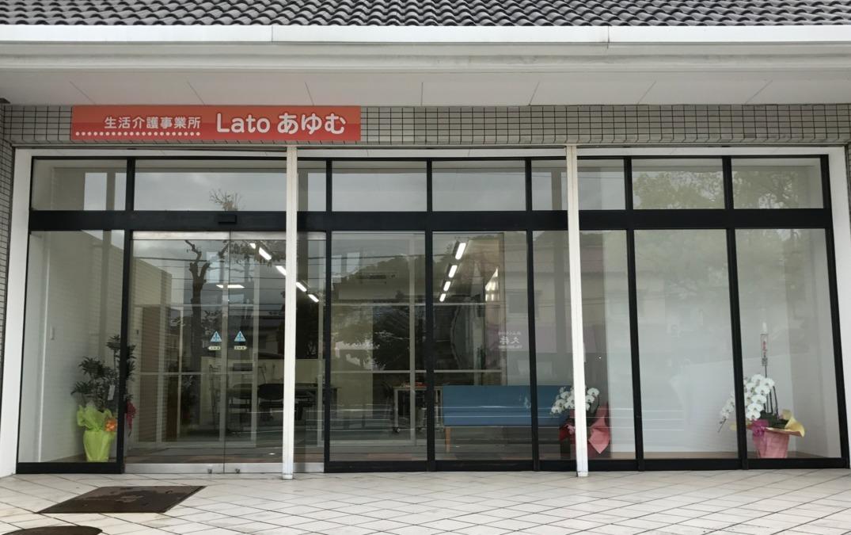 生活介護事業所Latoあゆむの画像