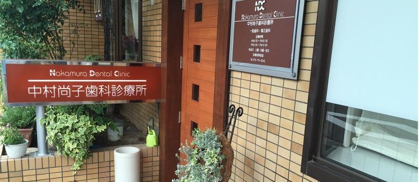中村尚子歯科診療所の写真:
