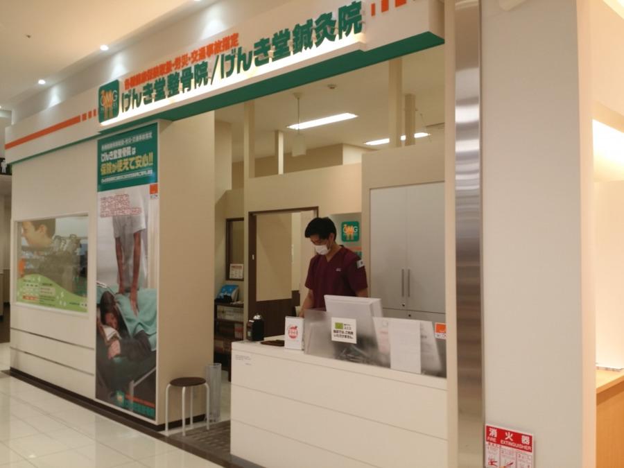 げんき堂整骨院/げんき堂鍼灸院 ピアゴ浜松和泉町の画像