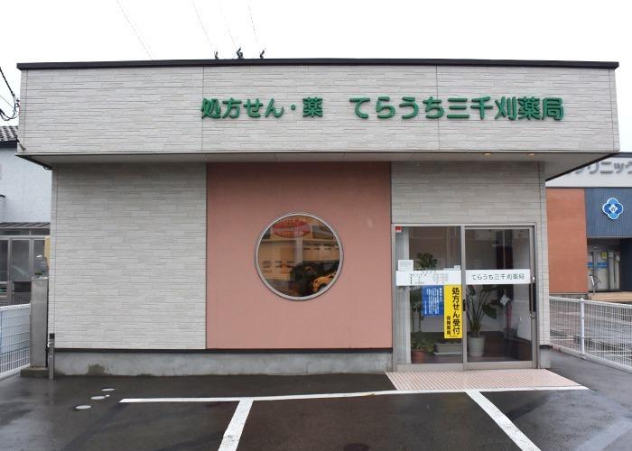 株式会社至誠堂下山薬局本店 てらうち三千刈調剤薬局の画像
