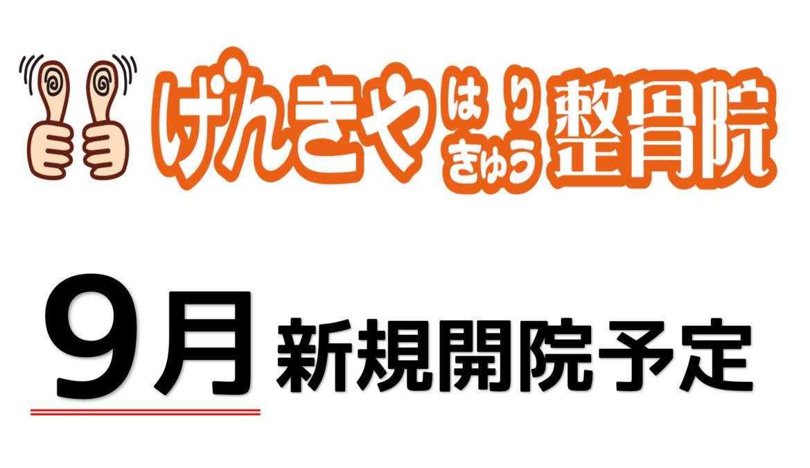 げんきやはり灸整骨院 江刺の画像