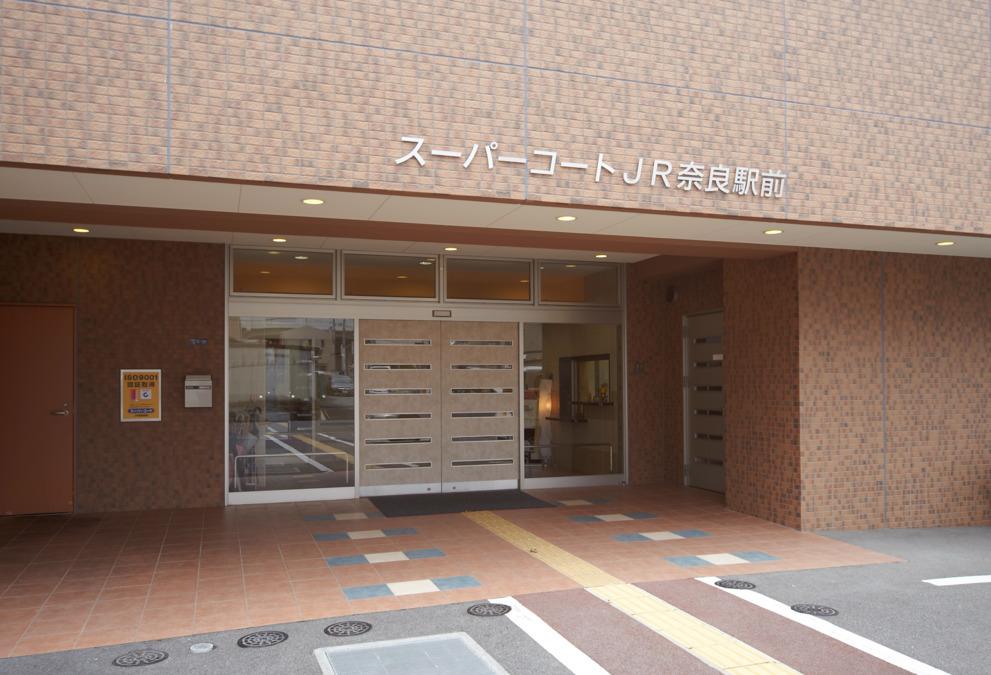 スーパー・コートJR奈良駅前の画像