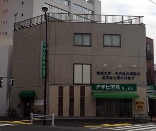 アサヒ薬局 医大前店の画像