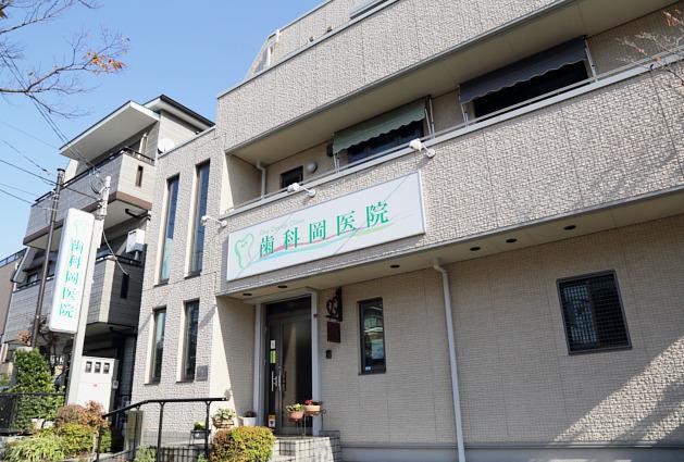 歯科岡医院の写真: