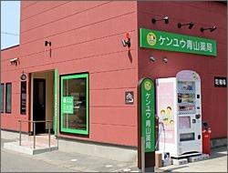 ケンユウ青山薬局(薬剤師の求人)の写真:地域の皆さまの健康を支える、株式会社ケンユウが運営しています