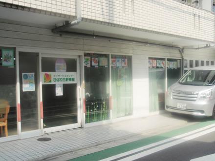デイサービスセンター ひばり三軒茶屋の画像
