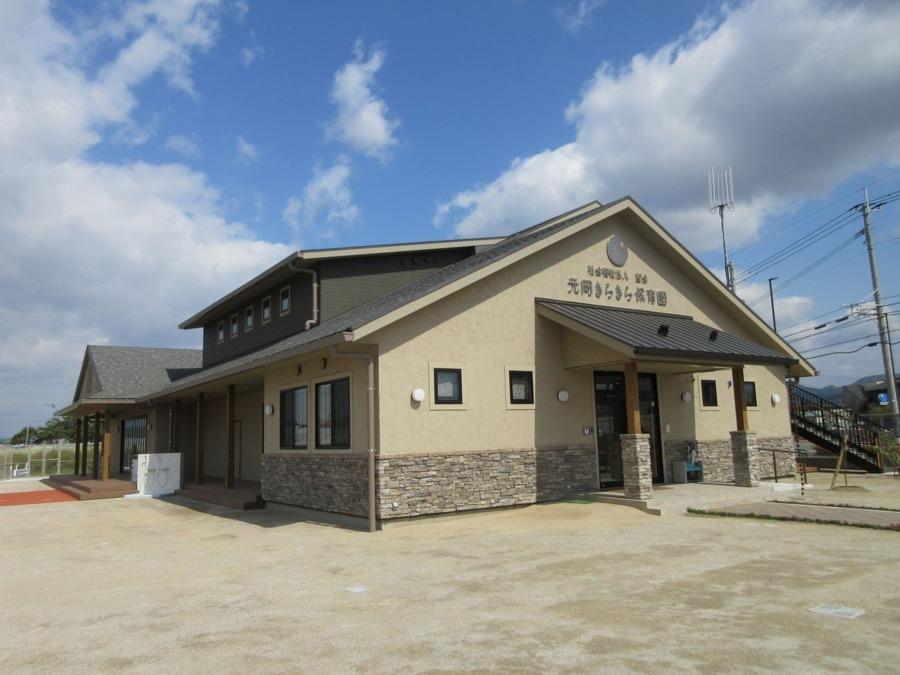 元岡きらきら保育園の画像