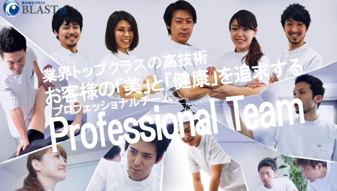 株式会社ブラスト 美.design新宿店の画像